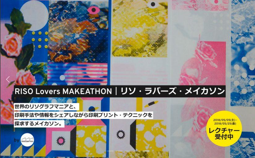 【募集】 RISO Lovers Makathon リソ・ラバーズ・メイカソン 開催します